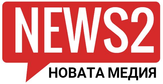 news2.bg